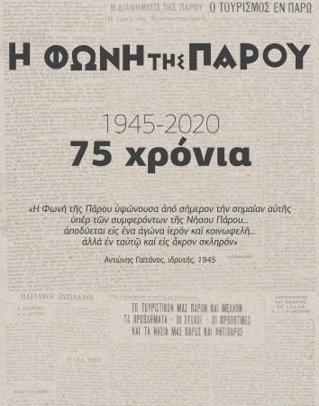 75-years-banner