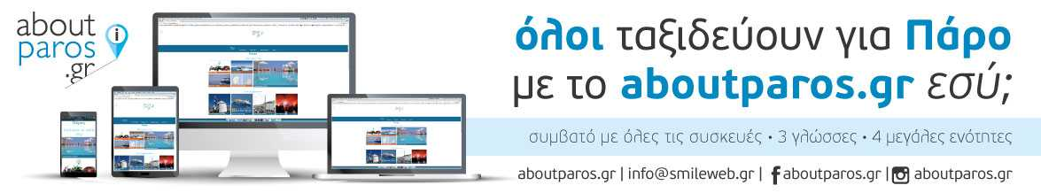 About-Paros-Home