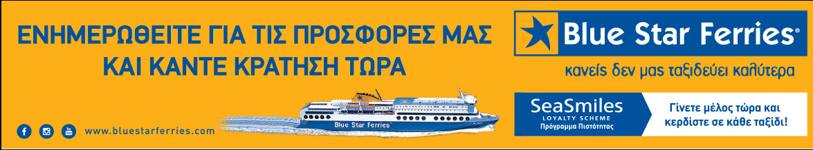 Middle banner 1 (kritikos-blue star) blues star